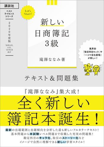 Let's Start! 新しい日商簿記3級 テキスト&問題集 2020年度版 / 滝澤ななみ