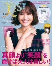 美ST(美スト) (2021年12月号) / 光文社