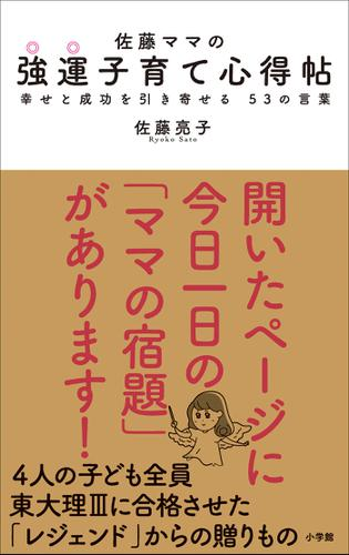 佐藤ママの 強運子育て心得帖 ~幸せと成功を引き寄せる 53の言葉~ / 佐藤亮子