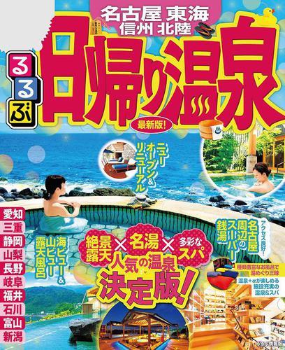 るるぶ日帰り温泉 名古屋 東海 信州 北陸(2020年版) / JTBパブリッシング