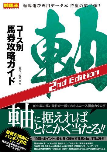 コース別馬券攻略ガイド 軸 2nd Edition / 競馬王編集部