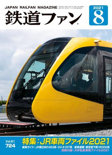 鉄道ファン2021年8月号 / 鉄道ファン編集部