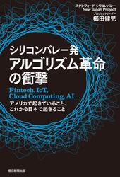 シリコンバレー発 アルゴリズム革命の衝撃 Fintech,IoT,Cloud Computing,AI...アメリカで起きていること、これから日本で起きること