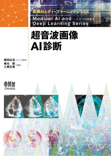 医療AIとディープラーニングシリーズ  超音波画像AI診断 / 藤田広志