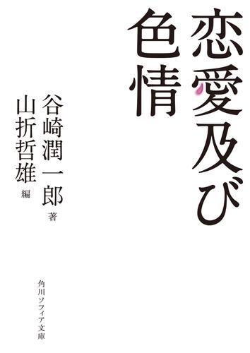 恋愛及び色情 / 谷崎潤一郎