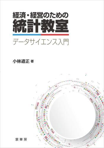 経済・経営のための統計教室 データサイエンス入門 / 小林道正