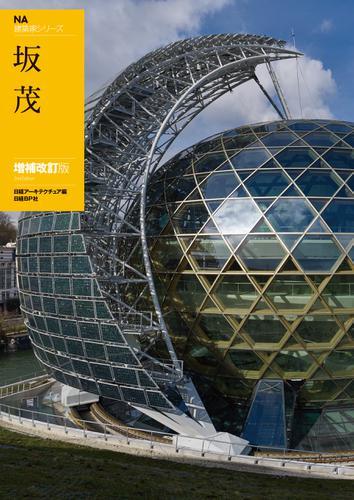 NA建築家シリーズ 坂 茂 増補改訂版 / 日経アーキテクチュア