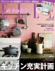 ELLE gourmet(エル・グルメ) (9月号)