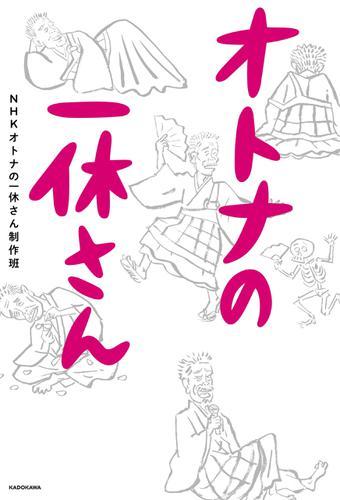 オトナの一休さん / NHKオトナの一休さん制作班