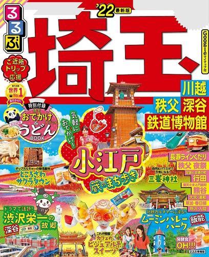 るるぶ埼玉 川越 秩父 深谷 鉄道博物館'22 / JTBパブリッシング