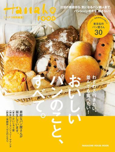 Hanako特別編集 おいしいパンのこと、すべて。 / マガジンハウス