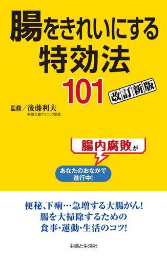 腸をきれいにする特効法101改訂新版 / 後藤利夫