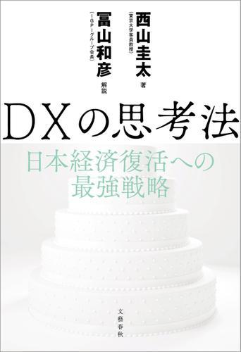 DXの思考法 日本経済復活への最強戦略 / 西山圭太