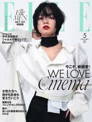 エル・ジャポン(ELLE JAPON) (2021年5月号) / ハースト婦人画報社