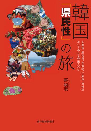 韓国「県民性」の旅 / 鄭銀淑