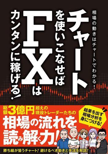 チャートを使いこなせばFXはカンタンに稼げる! / 柳生大穂