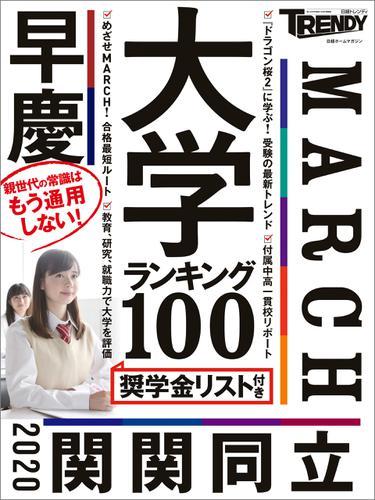 大学ランキング / 日経TRENDY