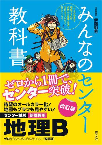 みんなのセンター教科書 地理B 改訂版 / 伊藤彰芳