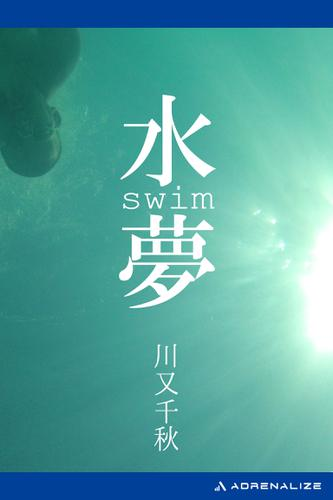 水夢 swim / 川又千秋