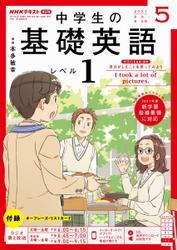 NHKラジオ 中学生の基礎英語 レベル1 (2021年5月号) / NHK出版