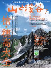 山と溪谷 (2021年7月号) / 山と溪谷社