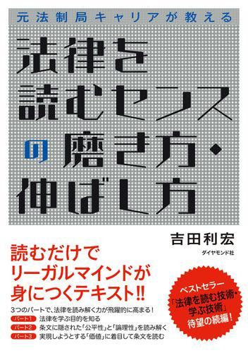 法律を読むセンスの磨き方・伸ばし方 / 吉田利宏