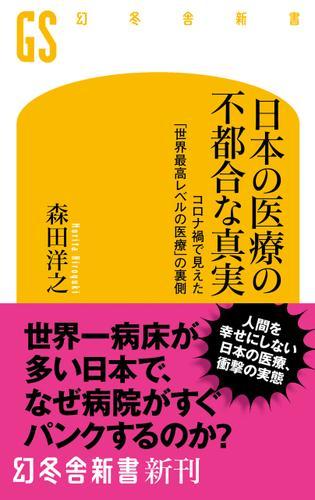 日本の医療の不都合な真実 コロナ禍で見えた「世界最高レベルの医療」の裏側 / 森田洋之