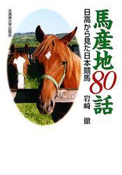 馬産地80話 : 日高から見た日本競馬 / 岩崎徹
