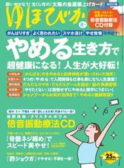 ゆほびか (2021年8月号) / マキノ出版