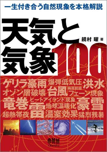 天気と気象100 / 饒村曜