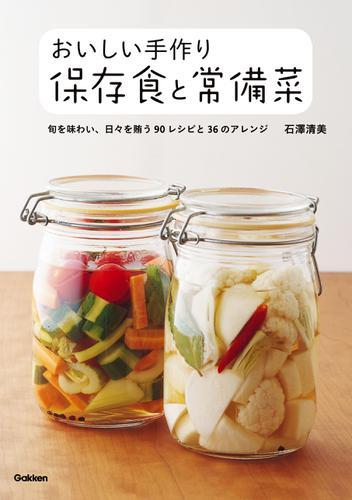 おいしい手作り保存食と常備菜 / 石澤清美