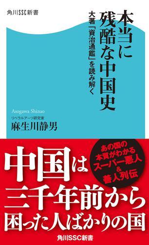 本当に残酷な中国史 大著「資治通鑑」を読み解く / 麻生川静男