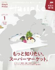 Hanako(ハナコ) 2021年 1月号 [もっと知りたい、スーパーマーケット。] / Hanako編集部