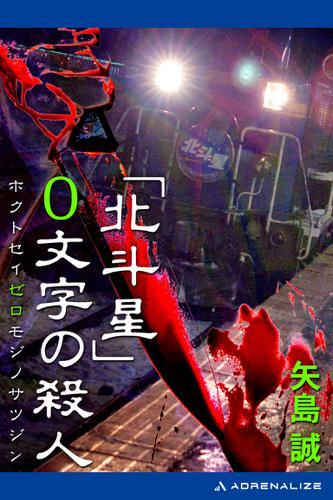 「北斗星」0文字の殺人 / 矢島誠