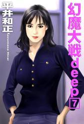 幻魔大戦deep7