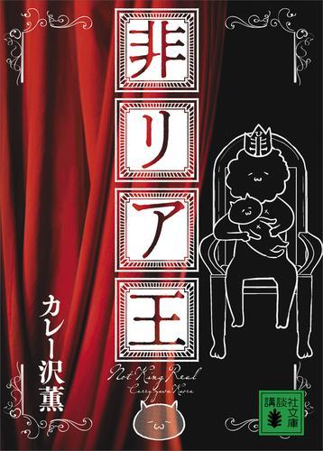 非リア王 / カレー沢薫