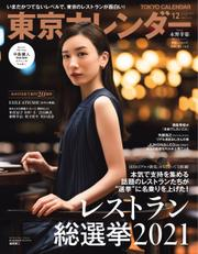 東京カレンダー (2021年12月号) / 東京カレンダー