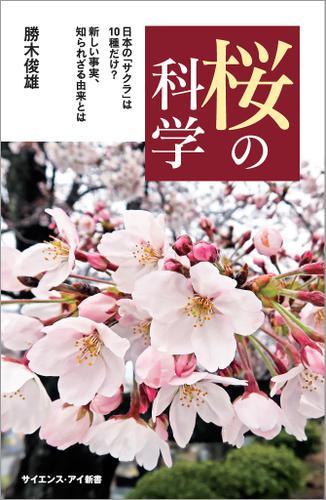 桜の科学 日本の「サクラ」は10種だけ? 新しい事実、知られざる由来とは / 勝木俊雄