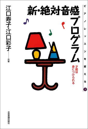 新・絶対音感プログラム / 江口寿子