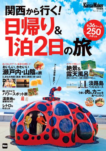 KansaiWalker特別編集 関西から行く! 日帰り&1泊2日の旅 / KansaiWalker編集部