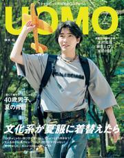 UOMO (ウオモ) 2021年7月号 / 集英社
