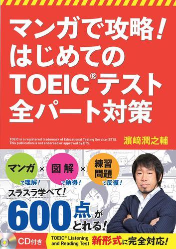 マンガで攻略! はじめてのTOEIC(R)テスト 全パート対策【CD無しバージョン】 / 濱崎潤之輔