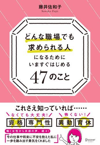 どんな職場でも求められる人になるためになるためにいますぐはじめる47のこと / 藤井 佐和子