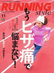 RUNNING style(ランニングスタイル) (2017年11月号)