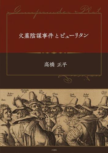 火薬陰謀事件とピューリタン / 高橋正平