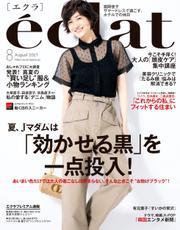 eclat (エクラ) 2021年8月号 / 集英社