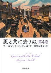 風と共に去りぬ 第4巻 / 鴻巣友季子