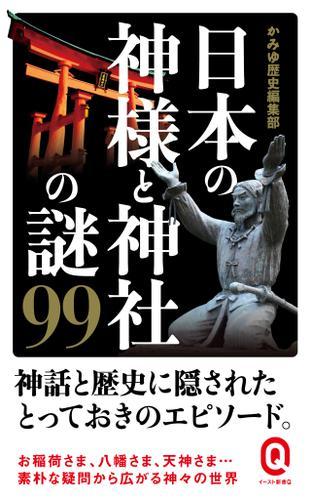 日本の神様と神社の謎99 / かみゆ歴史編集部