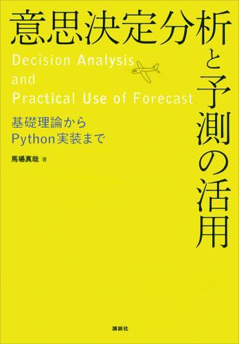 意思決定分析と予測の活用 基礎理論からPython実装まで / 馬場真哉