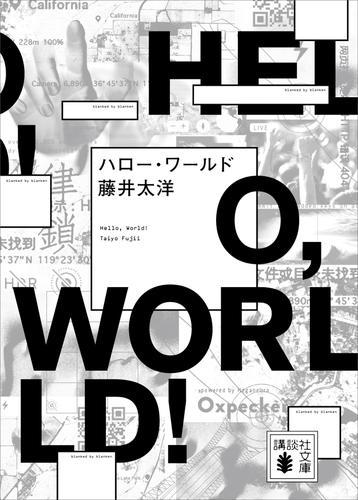 ハロー・ワールド / 藤井太洋